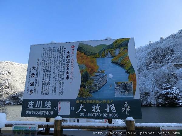 日本--庄川峽