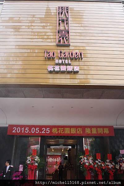 ♥♫ 桃園 ♥♫ 站前新地標:桃花園飯店開幕