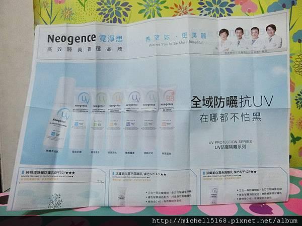 霓淨思Neogence 純物理舒緩防護乳SPF30+活膚美白潤色隔離乳SPF42 (膚色)