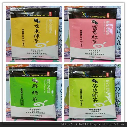 新鳳鳴~磨の冷泡茶
