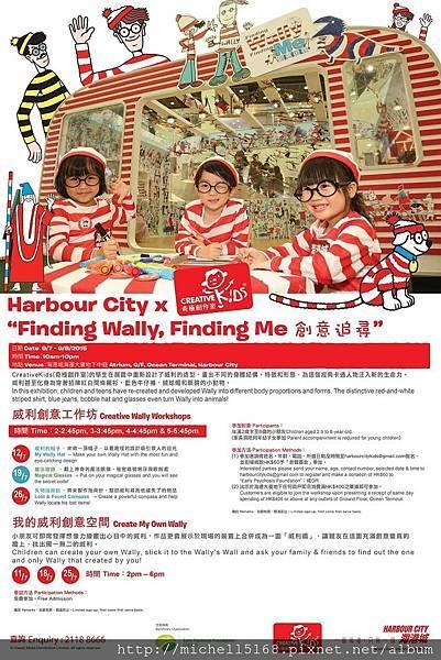 香港海港城《威利在哪裡? 》