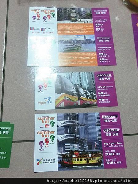 2015「香港夏日FUN享禮」