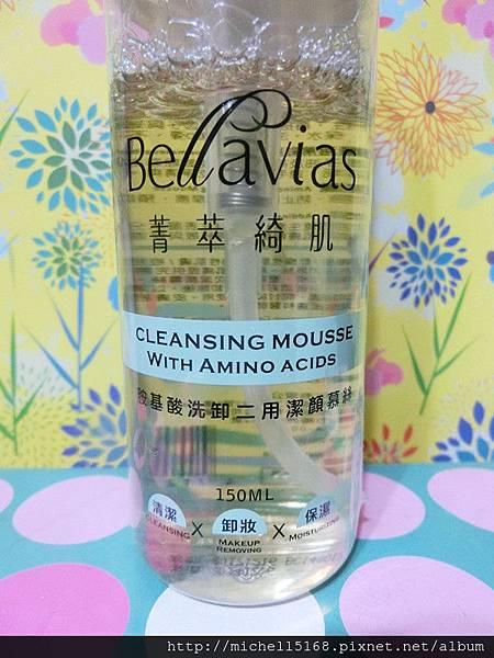 Bellavias菁萃綺肌 胺基酸洗卸二用潔顏慕絲
