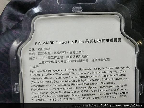 果真心機!KISSMARK潤彩護唇膏