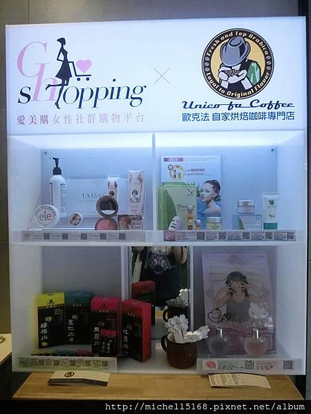 愛美購與歐克法咖啡合作了美妝咖啡館