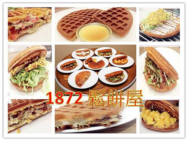 1872鬆餅屋