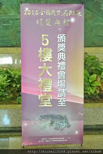 2015全國優質石斑魚頒獎典禮