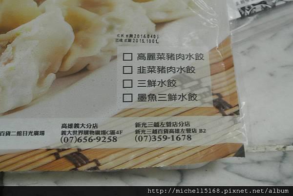 1767美食平台舉辦的金牌美食特派員--【孫家】的純手工水餃