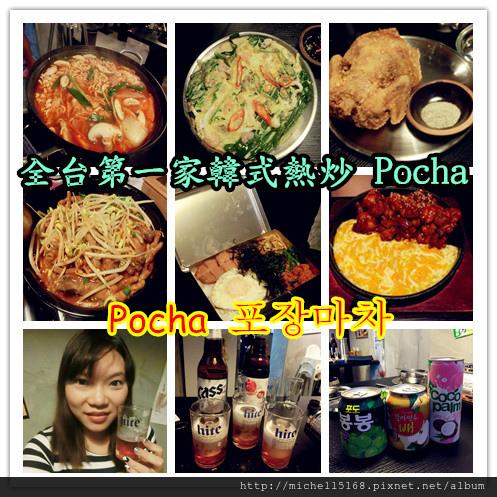 全台第一家韓式熱炒 Pocha