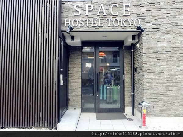 東京空間旅館 (Space Hostel Tokyo)