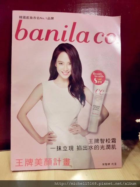 """韓國Banila co ♥ 王牌智 """"校"""" 霜 X 光透CC霜"""