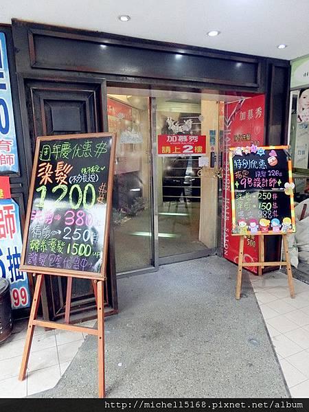 加慕秀南勢角店