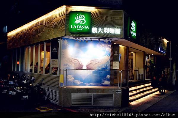 LA PASTA義大利麵屋