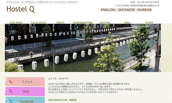 大阪難波超便宜青年旅社Hostel Q --背包客的首選