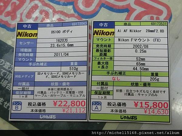 京都河原町二手電器店