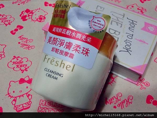 膚蕊Freshel超人氣潔顏品 卸粧按摩霜/泡沫皂霜