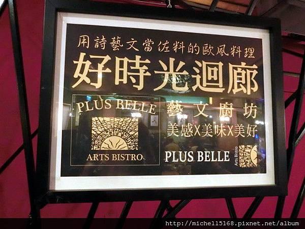 【捷運忠孝復興站】歐風創意料理:好時光迴廊-藝文廚坊