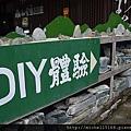 ♥花蓮一日遊♥ 江玉寶有機農場+如豐琢玉工坊