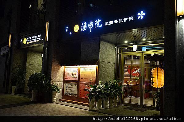 板橋--新埔站:【湯布院足體養生會館】