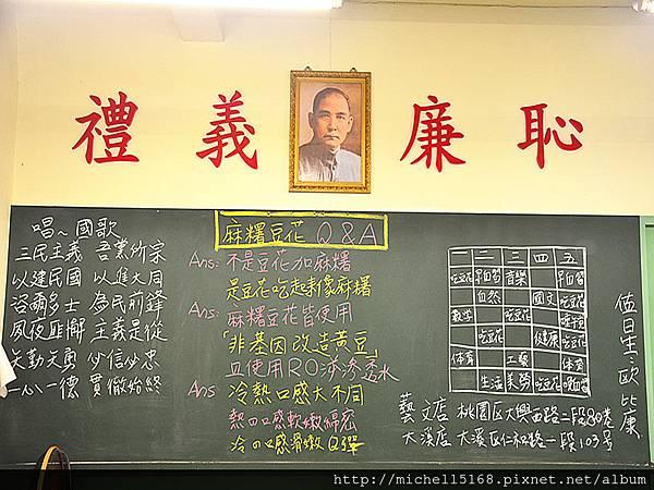 福麻糬豆花--同學們上課了,這堂課是豆花課!!!