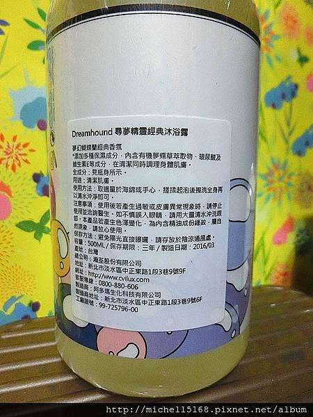 Dreamhound身體洗沐系列
