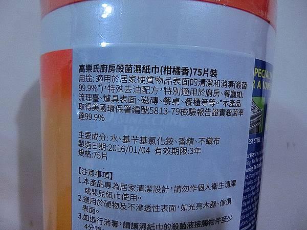 美國CLOROX 高樂氏居家殺菌濕紙巾 一擦細菌死光光
