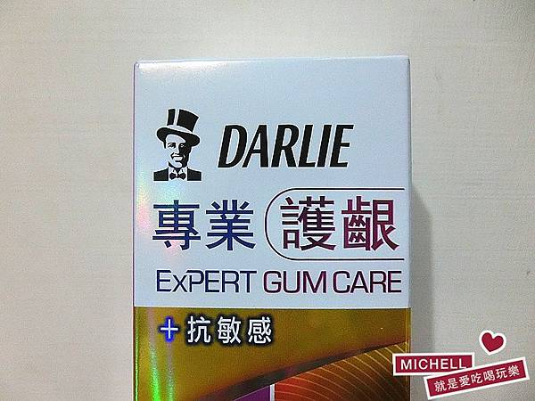 黑人 專業護齦 抗敏感牙膏 保護牙齦的最好選擇