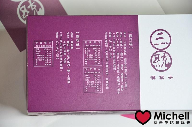 三統漢菓子
