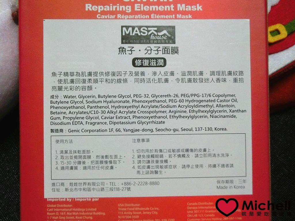 Mask House 魚子․分子面膜