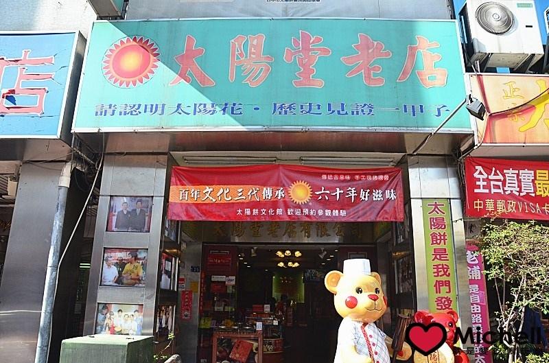 太陽堂老店