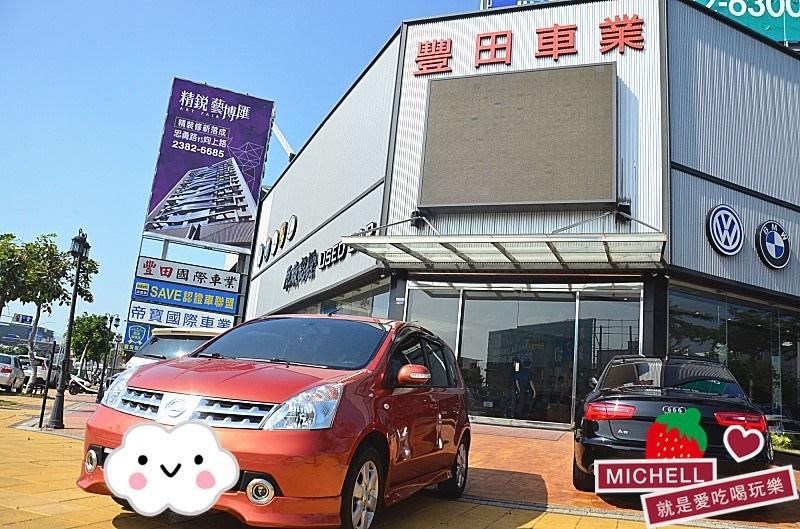 台中豐田國際車業