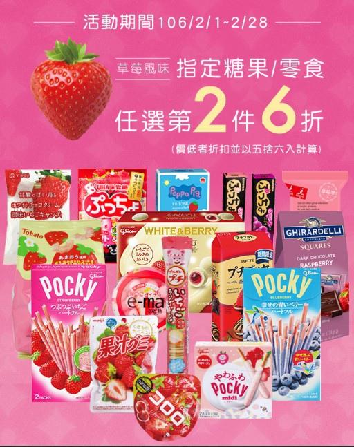 7-11 草莓季限量