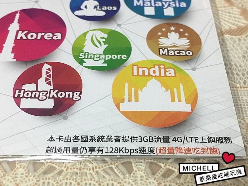 日本上網卡:七淘卡(亞洲九國)