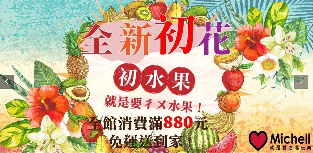 初水果 營養直達車 把水果直接送到你家 品質保證