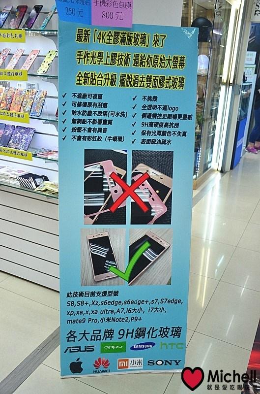 台北中山【膜天輪數位