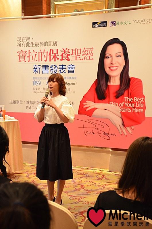 寶拉培岡新書發表會&重拾光滑透亮肌 寶拉珍選Omega+深層修復精華乳新品