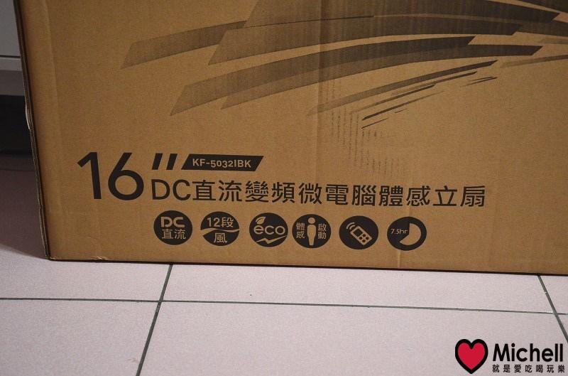 Haier 16吋DC感應式立式扇