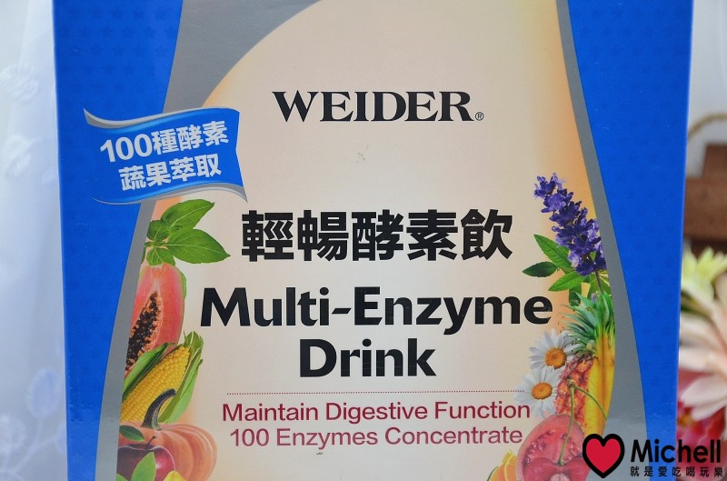 weider酵素飲