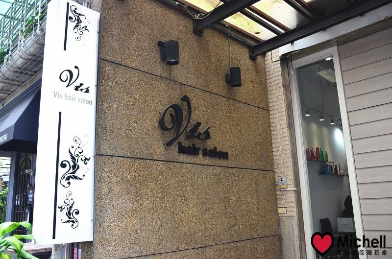 台北中山【 VIS SALON】資生堂專櫃髮廊