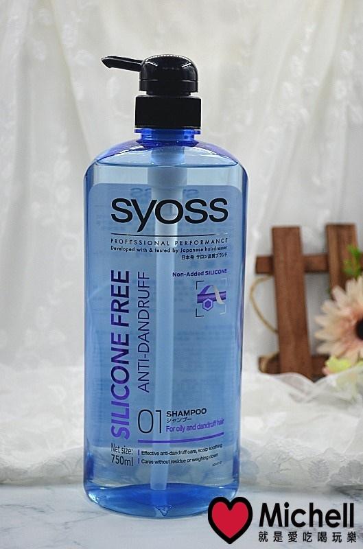 Syoss絲蘊無矽靈去屑洗髮乳