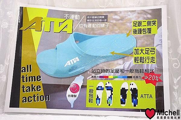 ATTA艾堤堤亞 運動風簡約休閒拖鞋