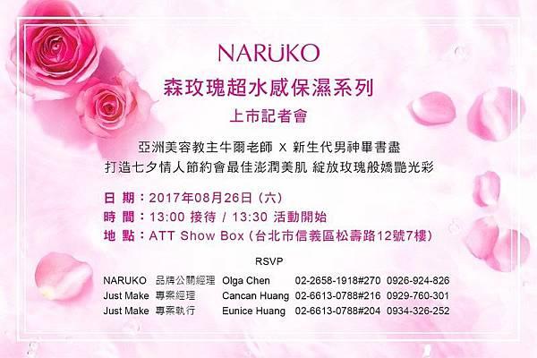 ❤️ NARUKO活動 ❤️森玫瑰超水感保濕系列:讓年度代言人出席畢書盡Bii,
