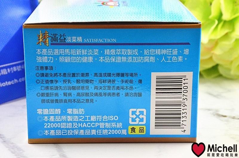 【精滿益】:來自馬祖特產,用高營養價值的淡菜,精心煉製出淡菜精