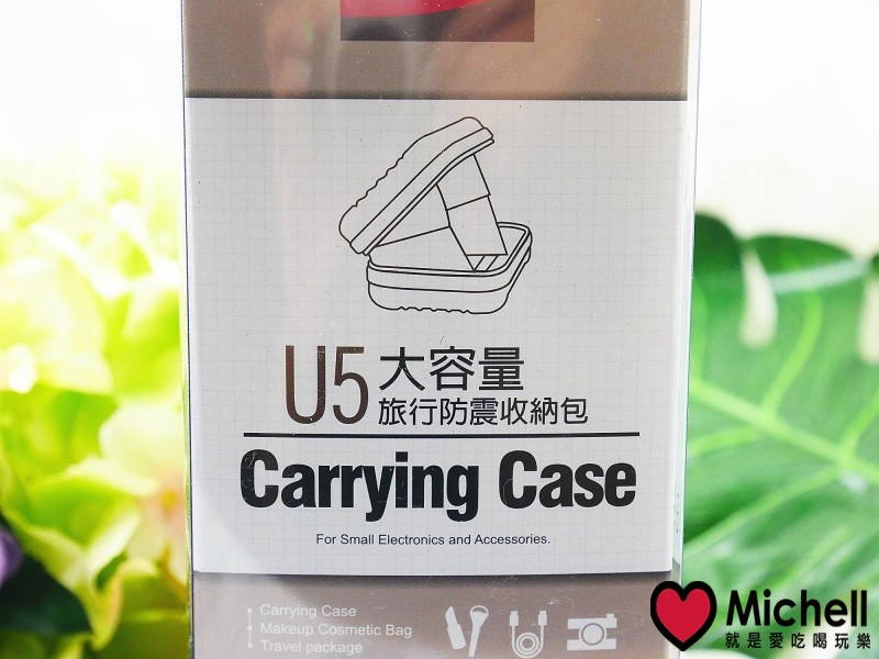 U5 防震收納包