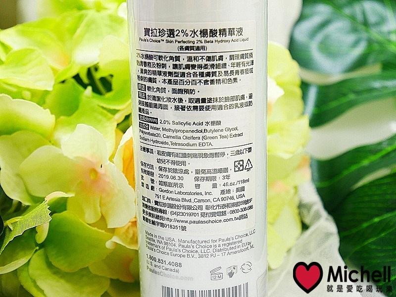 寶拉珍選2%水楊酸精華液