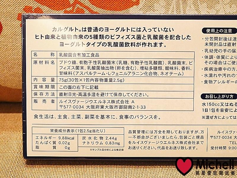 日本超人氣美肌乳酸菌 可爾樂多