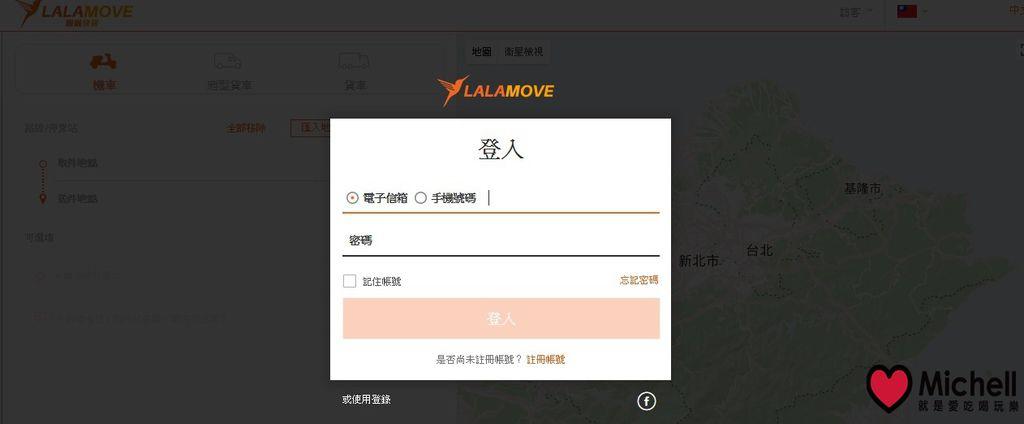 Lalamove服務