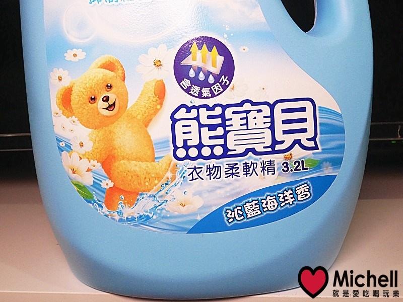熊寶貝柔軟護衣精