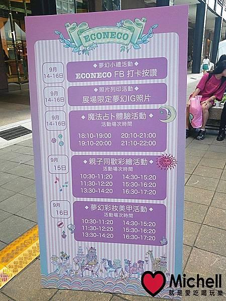 ECONECO PARTY ~ECONECO Animal Parade
