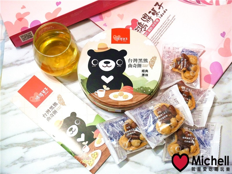 鴻鼎菓子 台灣黑熊曲奇堅果塔禮盒